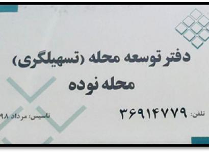 افتتاح دفتر توسعه محله (تسهیلگری) محله نوده